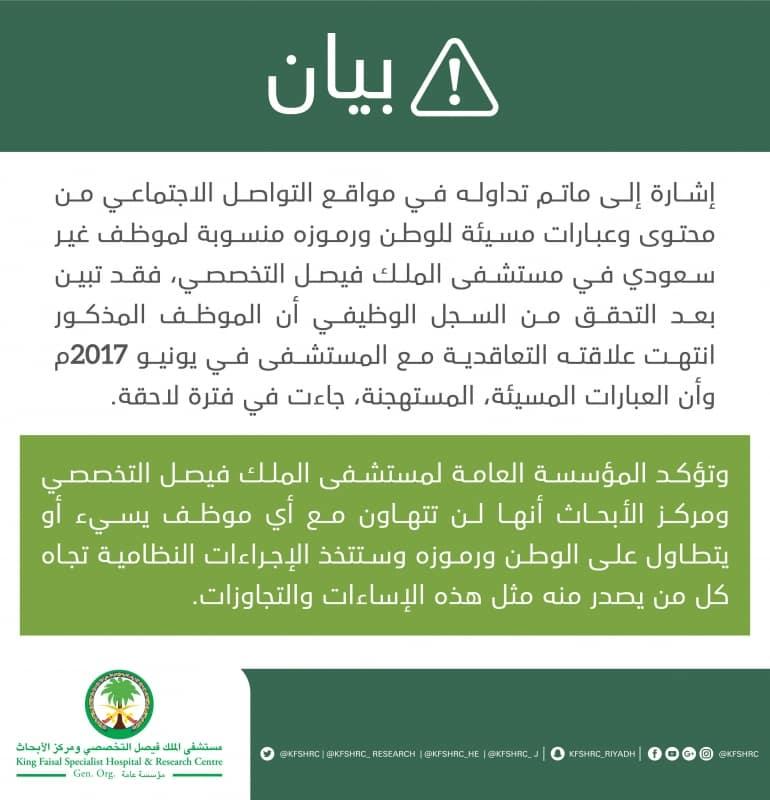 مستشفى الملك فيصل التخصصي: العلاقة التعاقدية مع الموظف المسيء انتهت في 2017 - المواطن