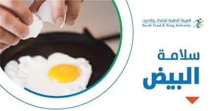 الغذاء والدواء توجه إرشادات عند تحضير واستهلاك البيض