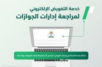 تعرف على 21 خدمة متاحة للتفويض الإلكتروني لمراجعة إدارات الجوازات - المواطن