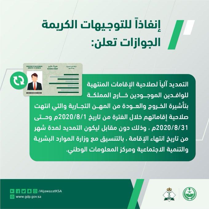 الجوازات السعودية تزف نبأ سارّ للمقيمين تنفيذًا لتعليمات الملك سلمان 1