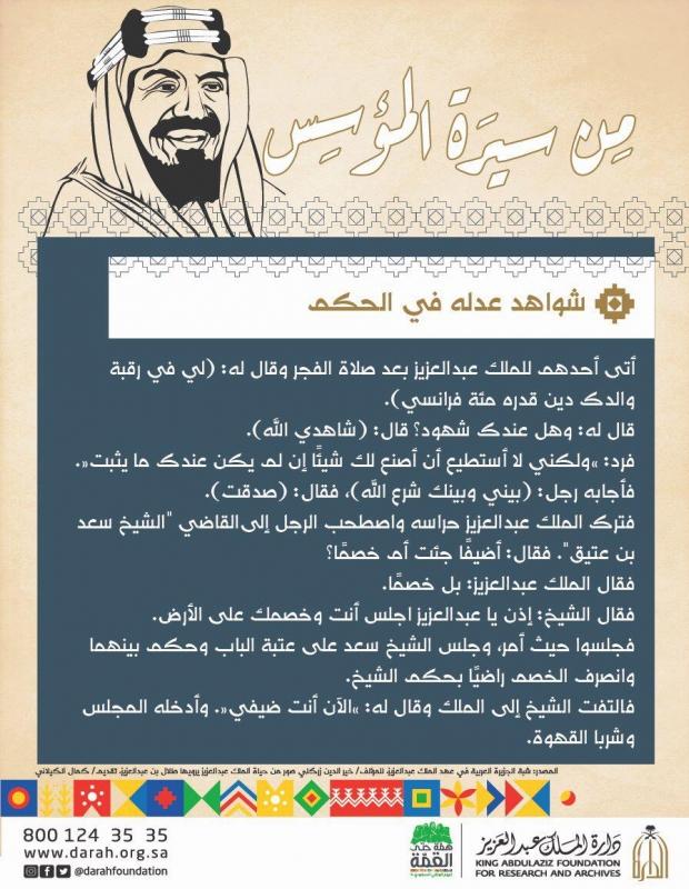 قصة الملك عبدالعزيز مع مواطن طالبه بدين في رقبة والده - المواطن