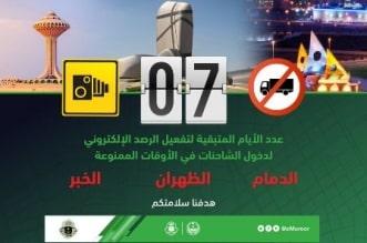 موعد تطبيق الرصد الإلكتروني لدخول الشاحنات في الدمام والظهران والخبر - المواطن