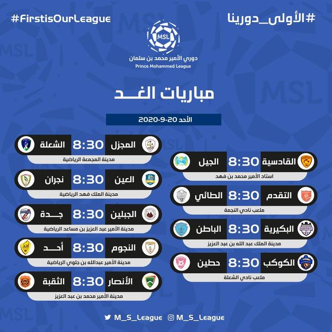 مباريات دوري محمد بن سلمان للدرجة الأولى