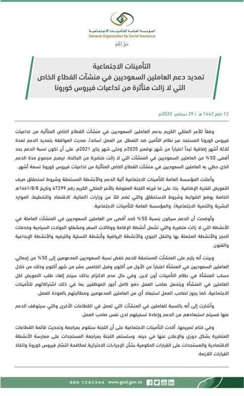 تمديد دعم السعوديين في المنشآت التي لا زالت متأثرة بكورونا - المواطن