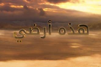 وثائقي عن عسير والطائف على MBC1 - المواطن