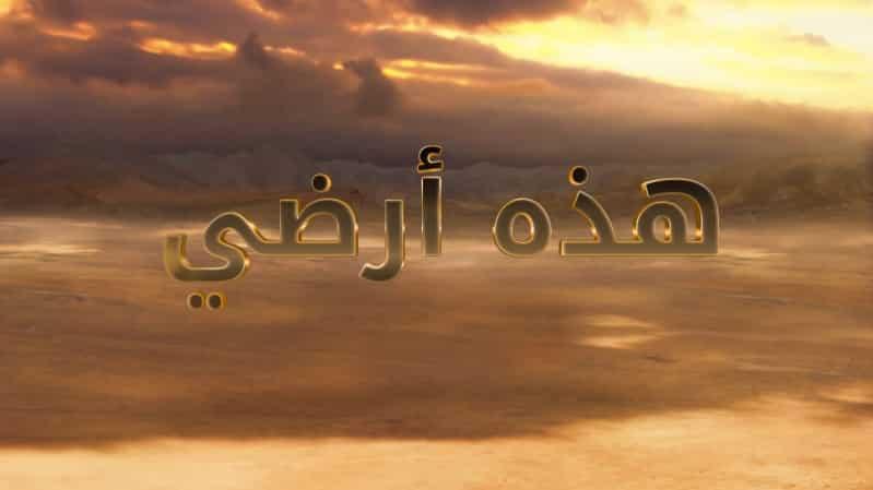وثائقي عن عسير والطائف على MBC1