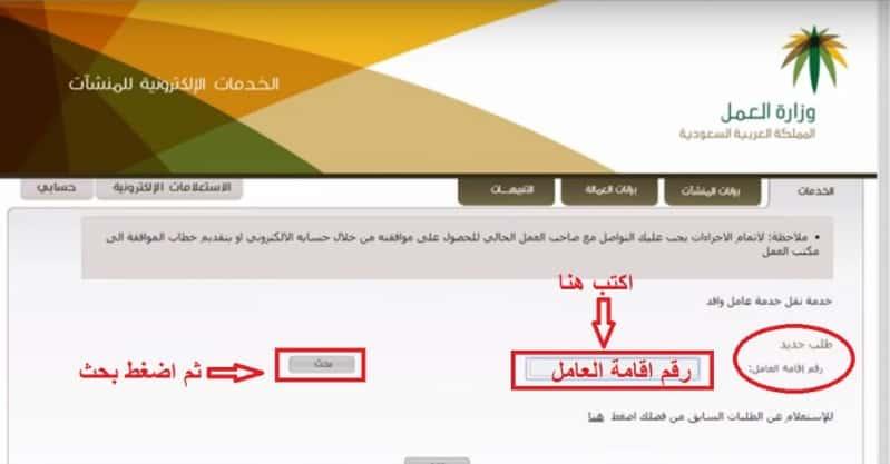 استعلام عن نقل خدمات وافد برقم الإقامة وزارة العمل صحيفة المواطن الإلكترونية