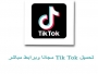 تحميل برنامج تيك توك برابط مباشر