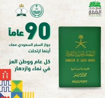 الجواز السعودي.. الأمان والعز والثقة على مدى 90 عامًا