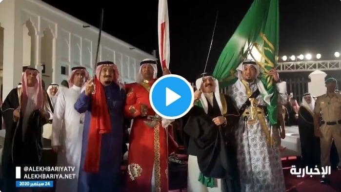 فيديو.. البحرين تشارك المملكة الاحتفال باليوم الوطني