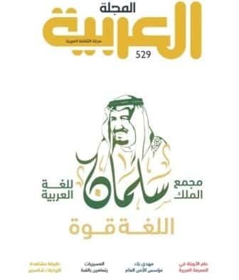 العدد الجديد من المجلة العربية يتناول منظور الملك سلمان للتواصل الحضاري