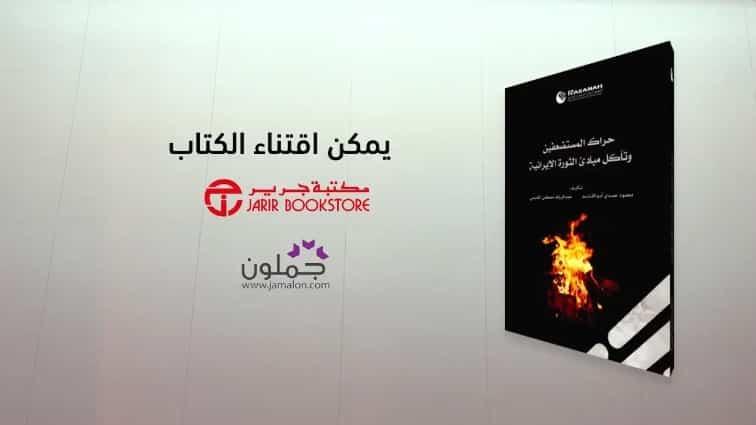 """رصانة يطرح كتاب """"حراك المستضعفين وتآكل مبادئ الثورة الإيرانية"""""""