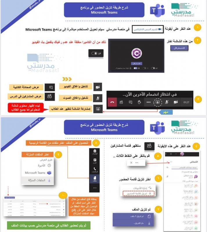 طريقة تنزيل الحضور في مايكروسوفت تيمز للنسخة العربية - المواطن
