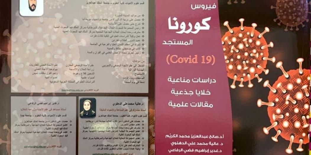3 أكاديميين بجامعة المؤسس يطلقون كتاب كوفيد- 19