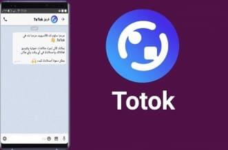 تنزيل برنامج ToTok في الإمارات
