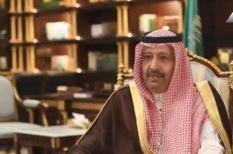 الأمير الدكتور حسام بن سعود
