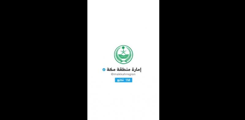 إمارة مكة على تويتر أكثر من مليون متابع