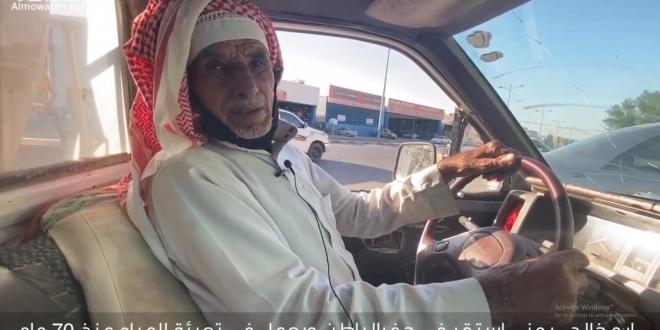 صورة أبو خالد اليمني استقر في حفر الباطن ويعمل في تعبئة المياه منذ 70 عامًا