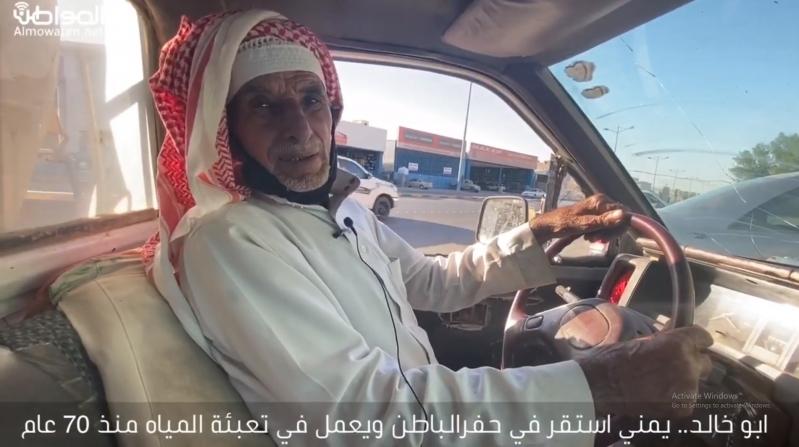 أبو خالد اليمني استقر في حفر الباطن ويعمل في تعبئة المياه منذ 70 عامًا