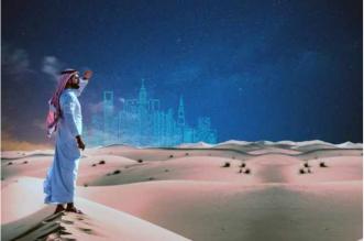 أزمة كوفيد 19 فتحت الطريق أمام تحول السعودية الرقمي
