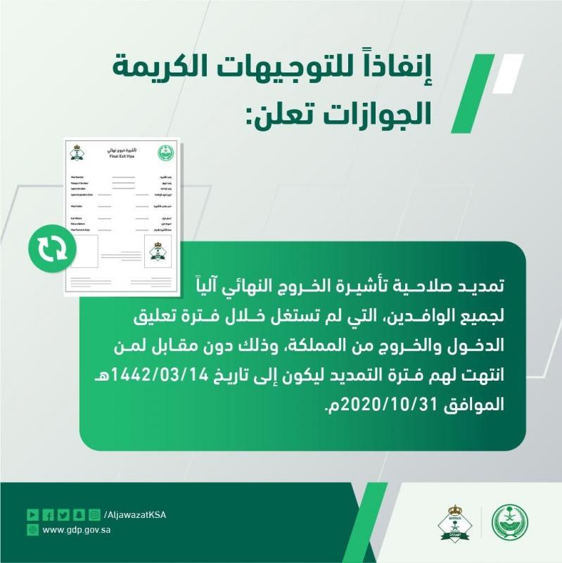 إنفاذًا لتوجيهات الملك سلمان.. تمديد صلاحية تأشيرة الخروج النهائي آليًّا دون مقابل