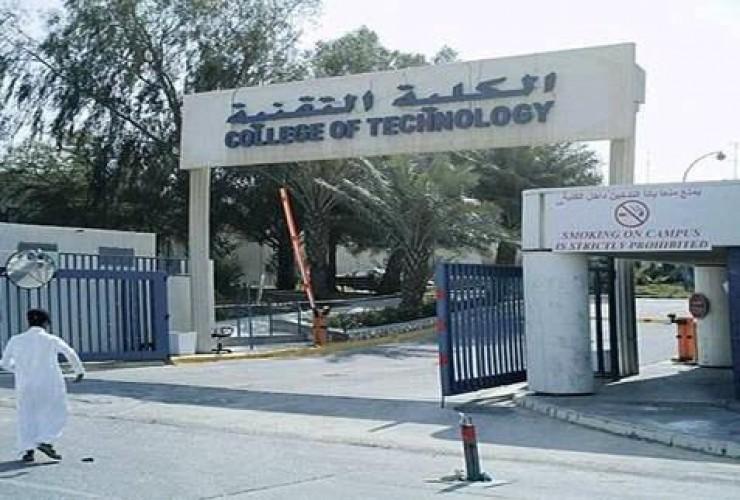 الكلية التقنية بنجران تبدأ القبول لـ البكالوريوس المسائي