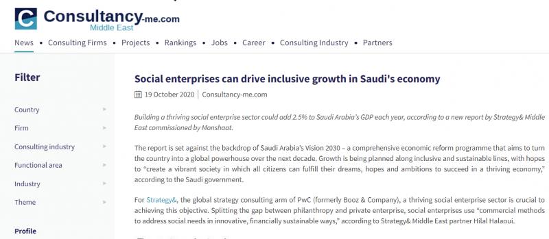 المؤسسات الاجتماعية تقود النمو الشامل للاقتصاد السعودي