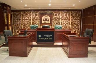 المحكمة الجزائية