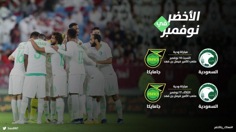 السعودية ضد جامايكا