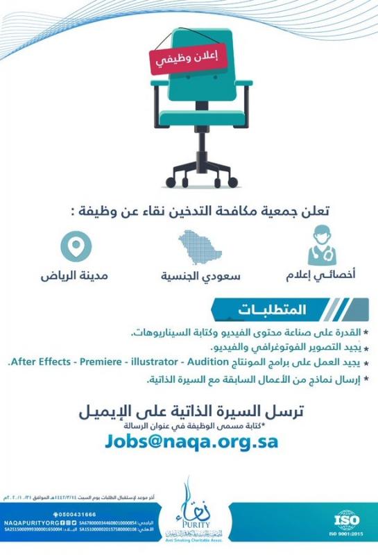 جمعية نقاء وظائف2