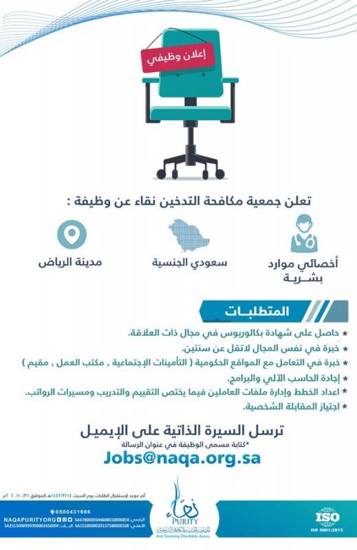 #وظائف إدارية شاغرة لدى جمعية نقاء - المواطن