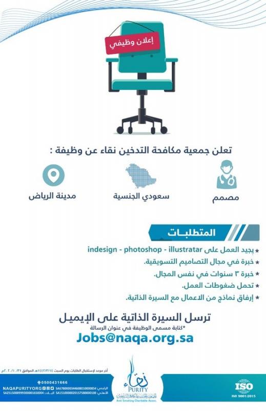 جمعية نقاء وظائف4
