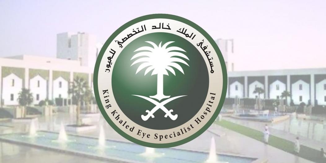 #وظائف شاغرة في مستشفى الملك خالد التخصصي