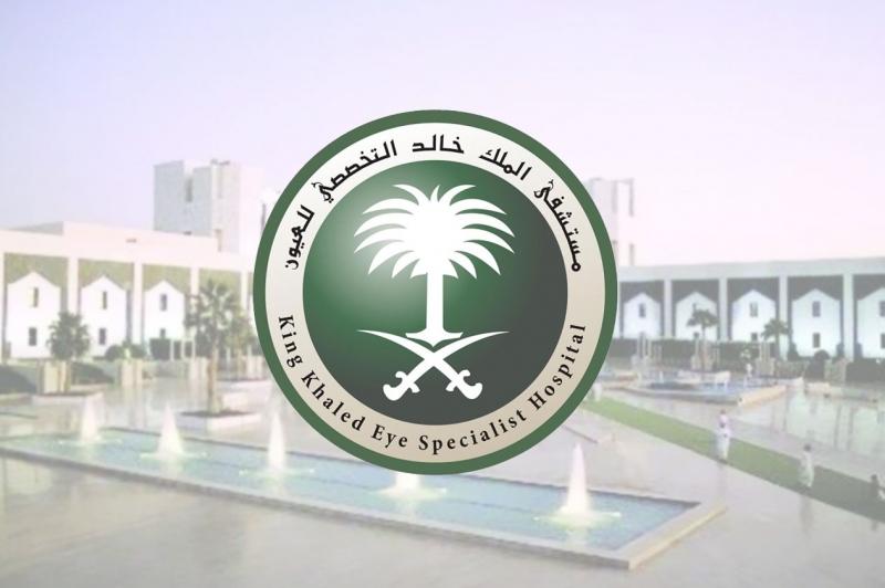 وظائف مستشفى الملك خالد