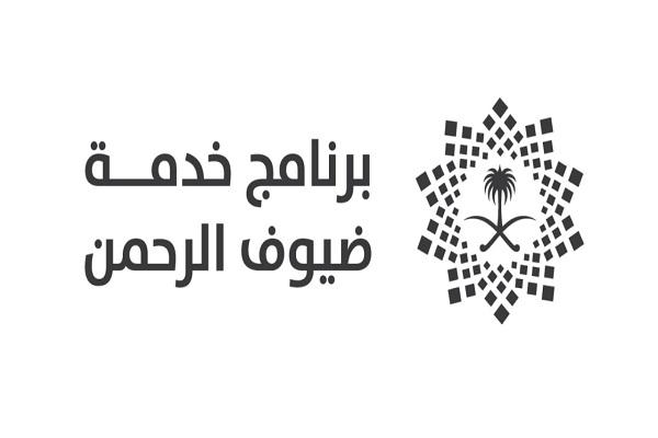 #وظائف إدارية شاغرة في برنامج خدمة ضيوف الرحمن