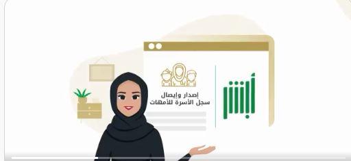 فيديو.. الأحوال المدنية توضح طريقة طلب سجل الأسرة للأمهات