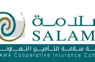 سلامة للتأمين تستجيب لطلب مساهمين لعزل أحد أعضاء مجلس الإدارة - المواطن