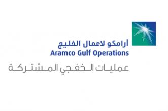 #وظائف إدارية شاغرة في شركة أرامكو لأعمال الخليج - المواطن