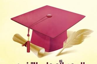 عبارات حلوة عن التخرج