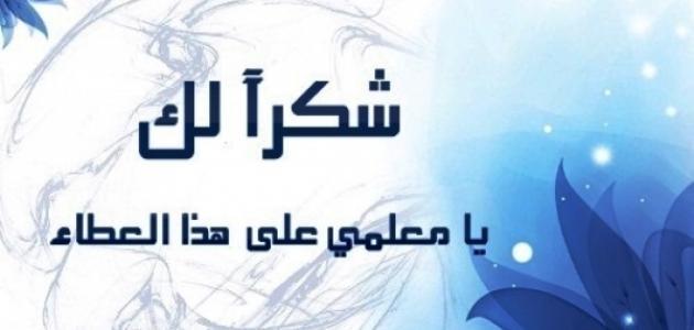 عبارات قصيره عن المعلمه