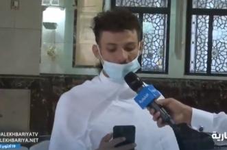 فيديو.. معتمر يمني يلقي قصيدة في الحرم المكي فرحةً بعودة العمرة - المواطن