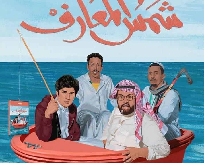 فيديو.. شمس المعارف فيلم سعودي على نتفلكس في أكتوبر