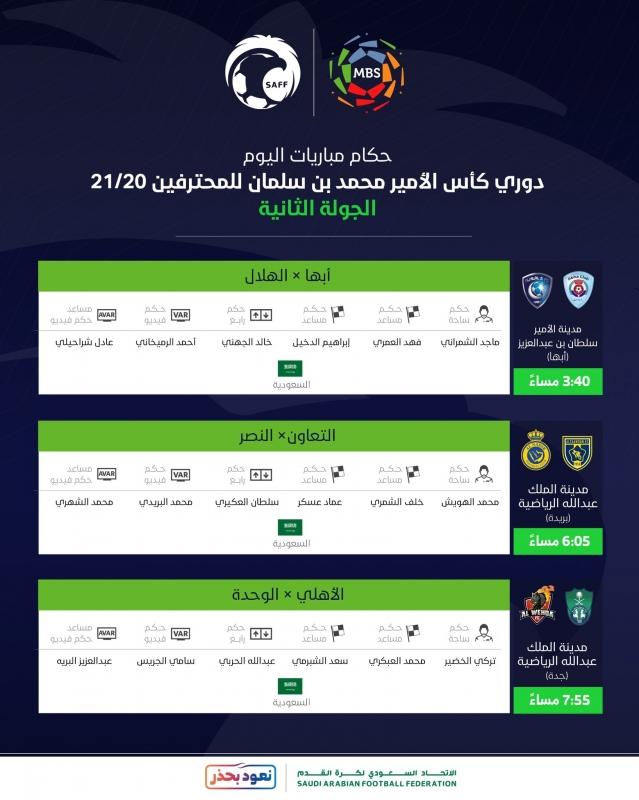 مباريات اليوم في الدوري السعودي