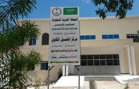 مركز الملك سلمان للإغاثة يسلم مبنى غسيل الكلى لوزارة الصحة الصومالية