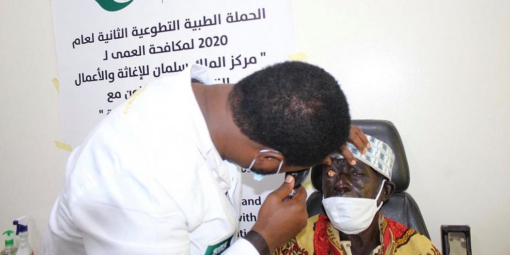 مركز الملك سلمان للإغاثة يكافح العمى في السودان ونيجيريا