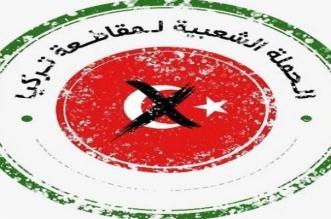 انضمام أسواق بندة والدانوب لحملة مقاطعة المنتجات التركية - المواطن