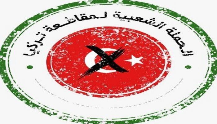 انضمام أسواق بندة والدانوب لحملة مقاطعة المنتجات التركية