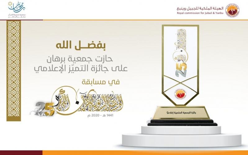 جمعية برهان تحصد المركز الأول في مسابقة القرآن الكريم