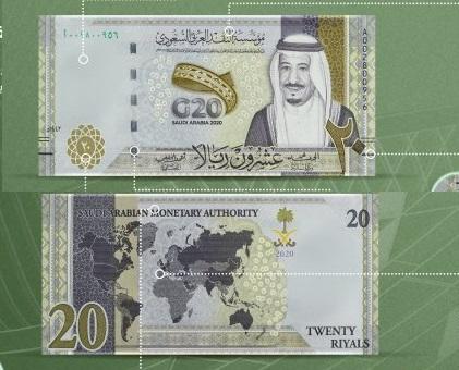 النقد : 8 علامات أمان في الـ20 ريالًا الجديدة