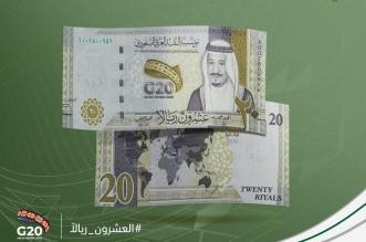 النقد تطرح فئة الـ20 ريالًا بمناسبة رئاسة السعودية لمجموعة العشرين - المواطن